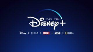 「Disney+(ディズニープラス)」サービス開始!ディズニーデラックス会員はアプリをアップデートするだけ