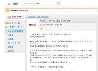 「mixiページ」サービス終了へ、画像や日記などはダウンロード可能