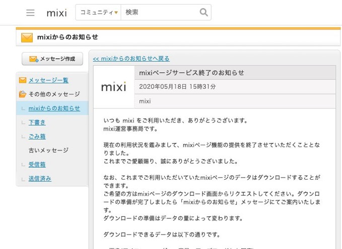 mixi-page