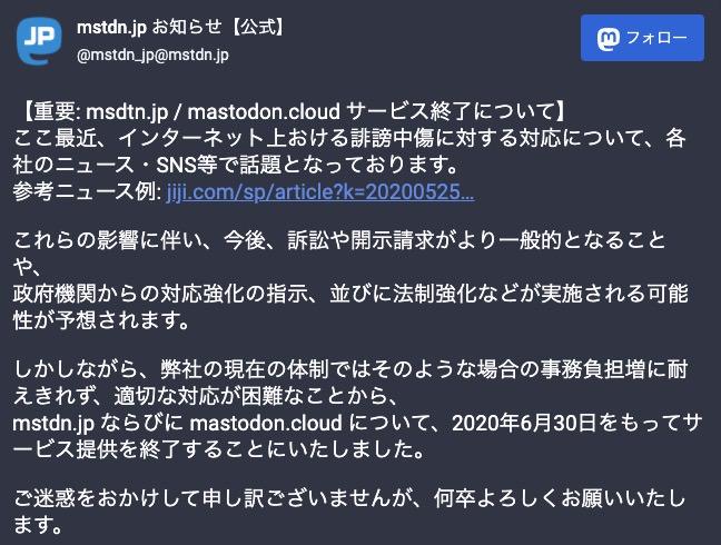 「mstdn.jp / mastodon.cloud」サービス終了へ。今後予想される法制強化などに現在の体制では耐えきれず