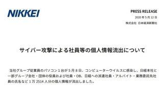 日本経済新聞社、従業員1万2514人の個人情報が流出 従業員がウイルス添付のメール受信