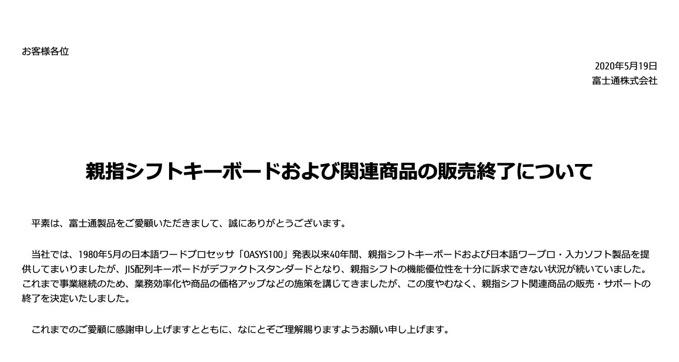 富士通「親指シフト」40年の歴史に幕「機能優位性を十分に訴求できない状況が続いていた」