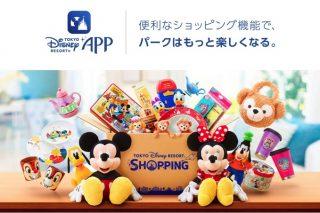 東京ディズニーリゾート、パーク内グッズのネット販売を開始 ファン殺到で「繋がらない」「買えた!」「商品の削除ができない」など報告