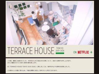 「 テラスハウス」打ち切りを発表、木村花さん出演 FODでの配信も中止