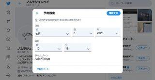 Twitter、予約投稿機能を追加 下書き保存も可能に