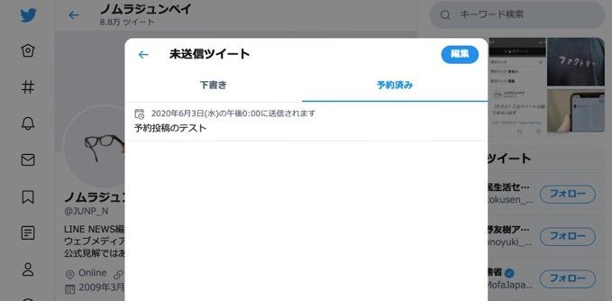 tweet-schedule-3