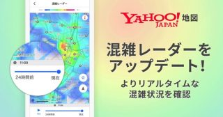 20分前の混雑状況が確認できる!「Yahoo! MAP」混雑レーダーがアップデート