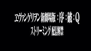 「ヱヴァンゲリヲン新劇場版」3作品、動画見放題サービスでの配信開始