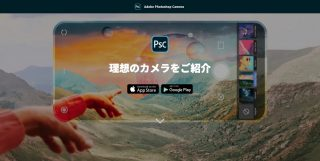 Adobe「Photoshop Camera」正式リリース、AIを活用した魔法のようなカメラアプリ