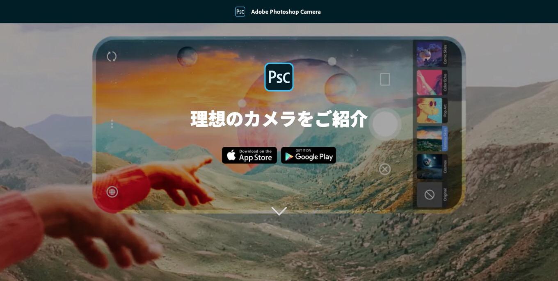 Adobe「Photoshop Camera」正式リリース、AIを活用した魔法のようなカメラアプリ
