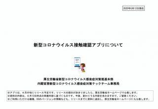 【解説】新型コロナ「接触確認アプリ」の目的は?個人情報やプライバシーは大丈夫?