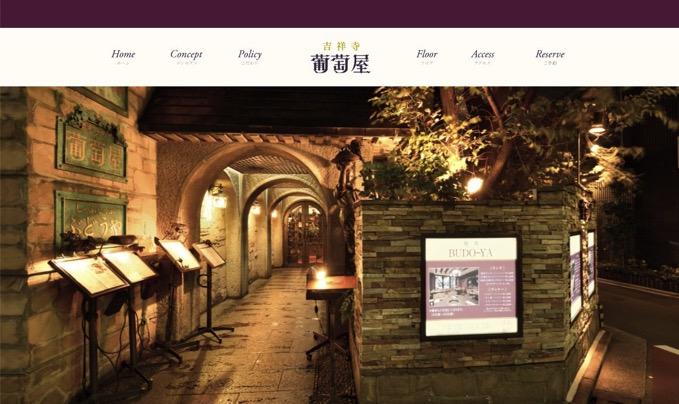 吉祥寺の老舗レストラン「葡萄屋」が閉店、37年の歴史に幕