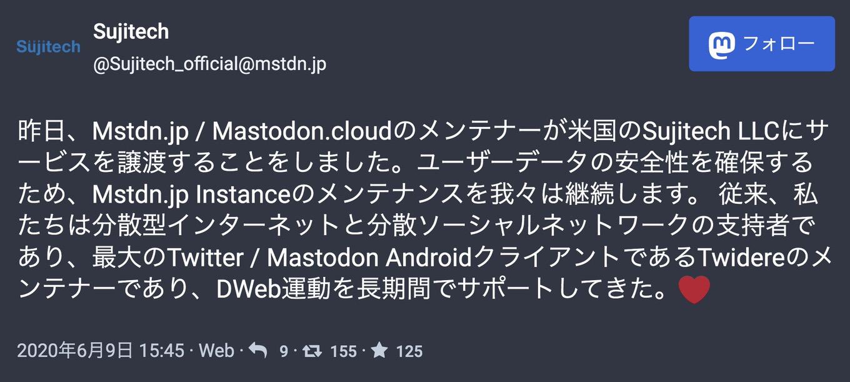 「mstdn.jp / mastodon.cloud」終了せず、サービス譲渡し継続へ