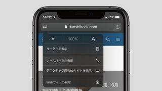 「iOS 14」Safariに翻訳機能を追加へ、ネット不要でローカルで処理できるらしい