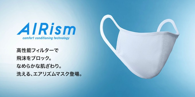 uniqlo-airism-mask-1