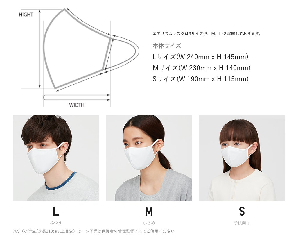 uniqlo-airism-mask-3