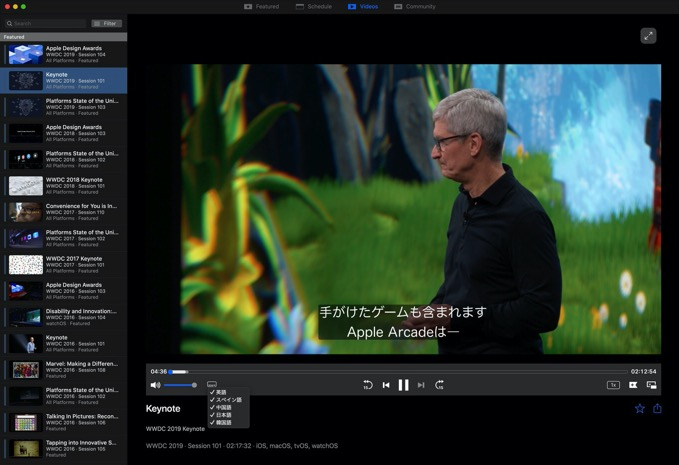 wwdc-mac-app-3