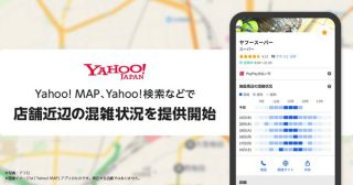 新型コロナ対応でまた進化!「Yahoo!MAP」に『お買い物混雑マップ』機能を追加