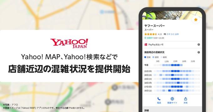 新型コロナ対応でまた進化!「Yahoo!MAP」に『お買い物混雑マップ』機能を追加