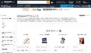 訳あり品が割引で買える「Amazonアウトレット」を知らない人は損しているかも