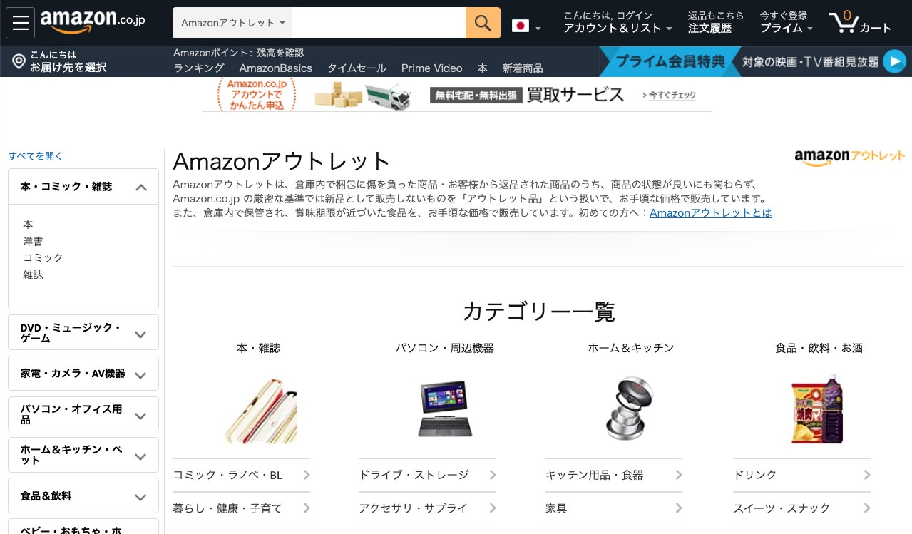 Amazon-outlet-1