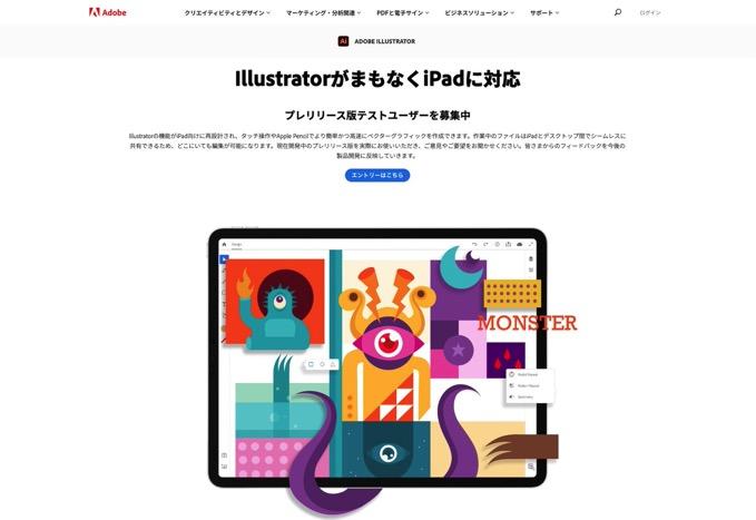 iPad版「Illustrator」プレリリース版のテストユーザーを募集中