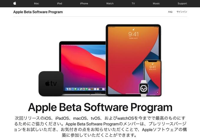 「iOS 14」「iPadOS 14」Public Betaが公開、インストールは自己責任で