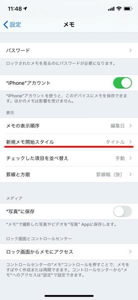 iphone-memo-3.jpg