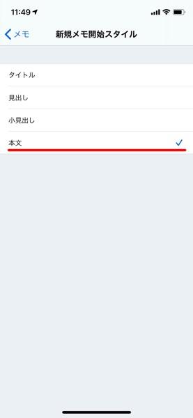 iphone-memo-4.jpg