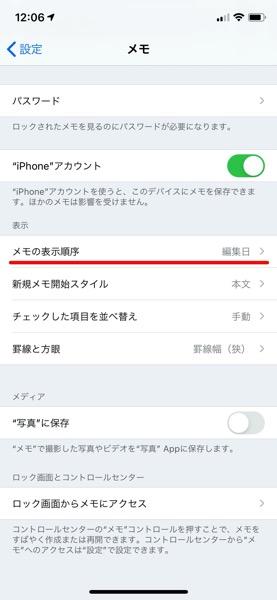 iphone-memo-5.jpg