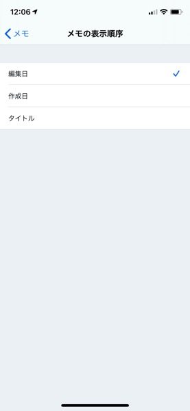 iphone-memo-6.jpg