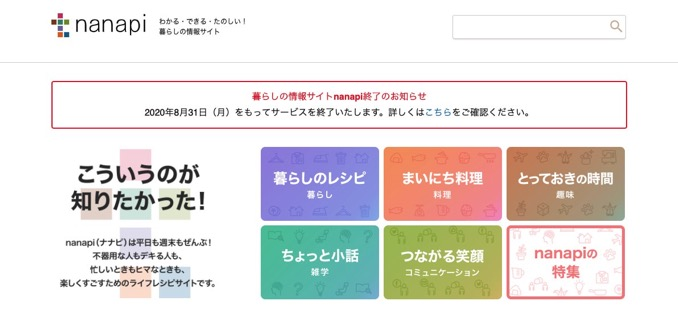 nanapi、すべてのサービスを8月31日で終了 掲載レシピも閲覧不可に