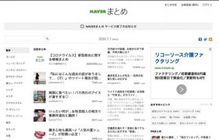 NAVERまとめ、サービス終了「ノウハウは、新しい検索事業の発展に活かす」