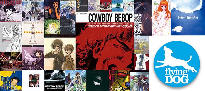 「カウボーイ・ビバップ」などサンライズアニメ作品の人気曲全549曲がサブスク解禁