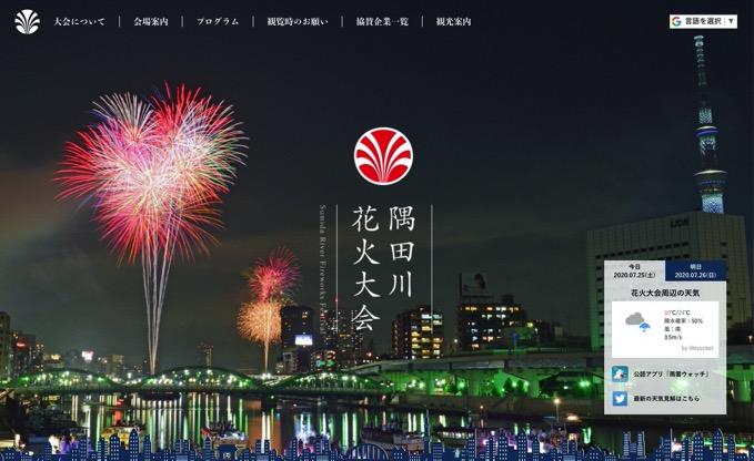 「#隅田川花火大会2020」都内3か所で打ち上げ、各地から喜びの報告が続々