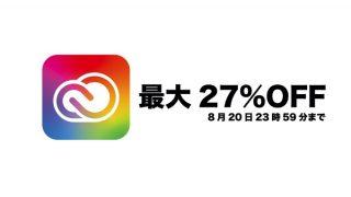 本日まで!Adobe Creative Cloudが27%OFF、アドビ製品がお買い得セール