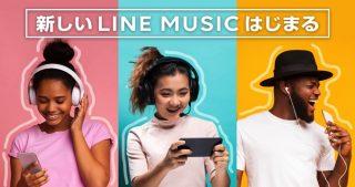 LINE MUSIC大型アップデート、ボタン1つで原曲カラオケなど「次世代音楽サブスク」に進化