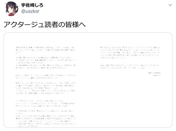 【全文】「アクタージュ」作画・宇佐崎しろ氏、事件後初コメント「惜しむ声が被害に遭われた方に対しての重圧となることは、絶対に避けるベき」