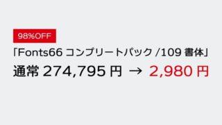 27万円分のフォントが2,980円!「Fonts66/109書体」セール、アクセス集中で購入できないユーザーにも対応