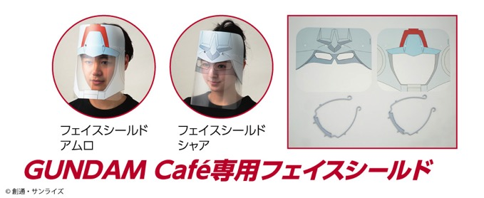 gundam-cafe-faceshield.jpg