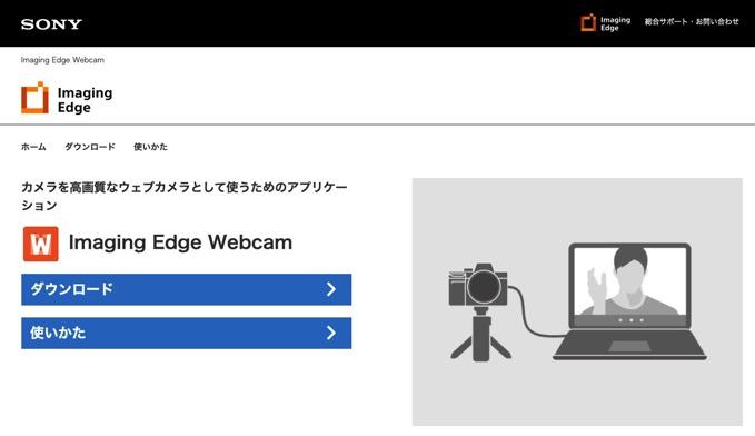 ソニー製デジカメをウェブカメラ化する公式ツール「Imaging Edge Webcam」公開