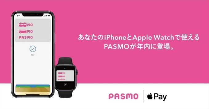PASMO、2020年中にApple Payに対応