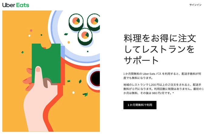 「Uber Eats」配送手数料が何度でも0円のサブスク開始、初月は無料