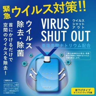 「首にかけるだけでウイルス除去」商品、裏付けとなる合理的な根拠なし 消費者庁が措置命令