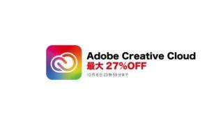 「Adobe Creative Cloud」が27%OFF!「アドビ製品お買い得セール」が開催中