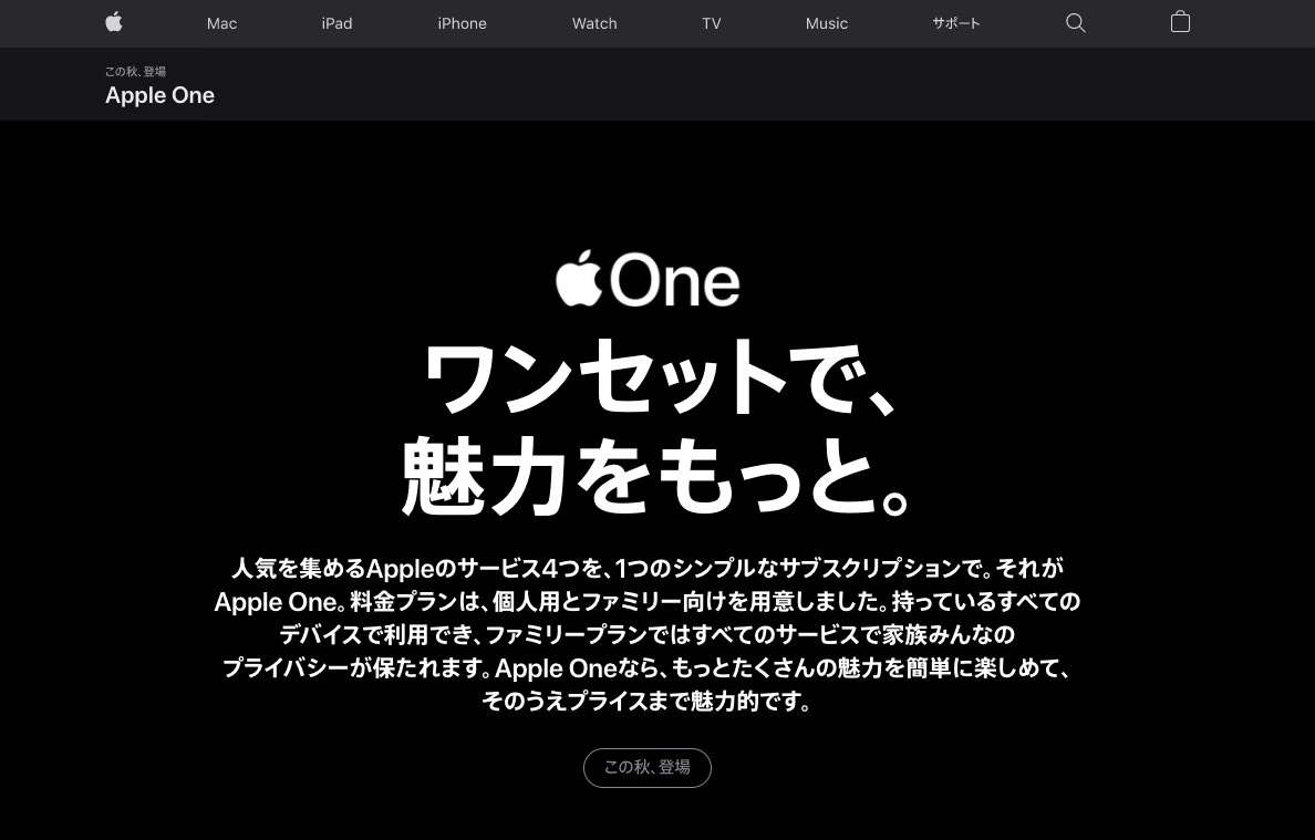 apple-one