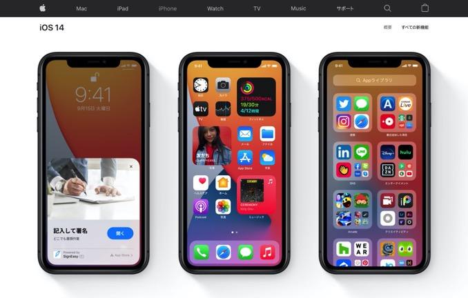 「iOS 14」「iPadOS 14」正式リリース、ウィジェット機能など追加