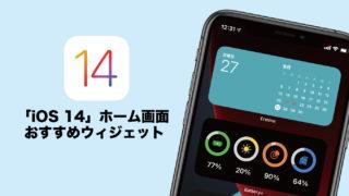 【まとめ】iPhoneのホーム画面で活躍するウィジェット