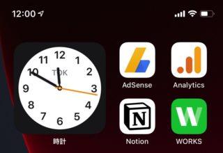 【バグ】iOS 14の時計ウィジェット、時間がズレる致命的な不具合
