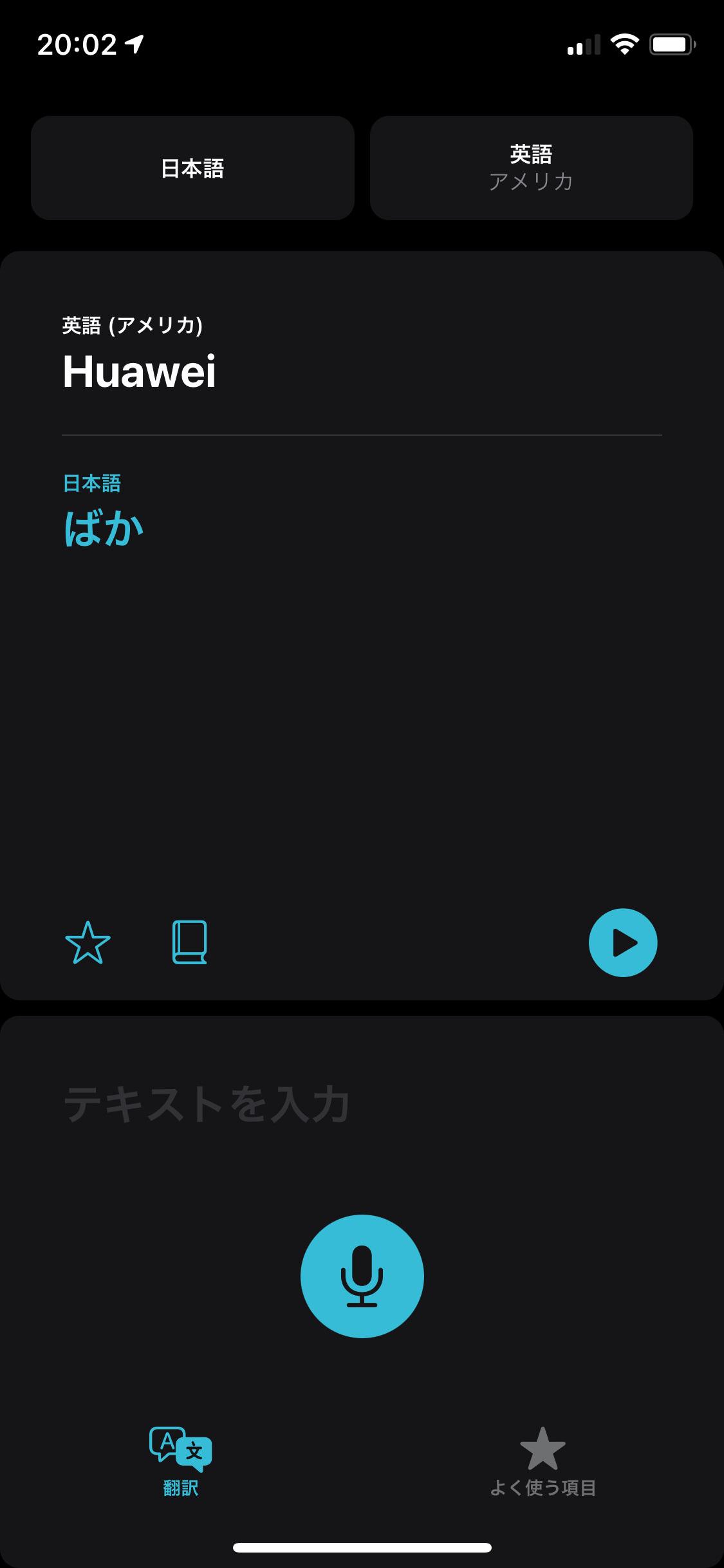 ios-14-translate-huawei-1
